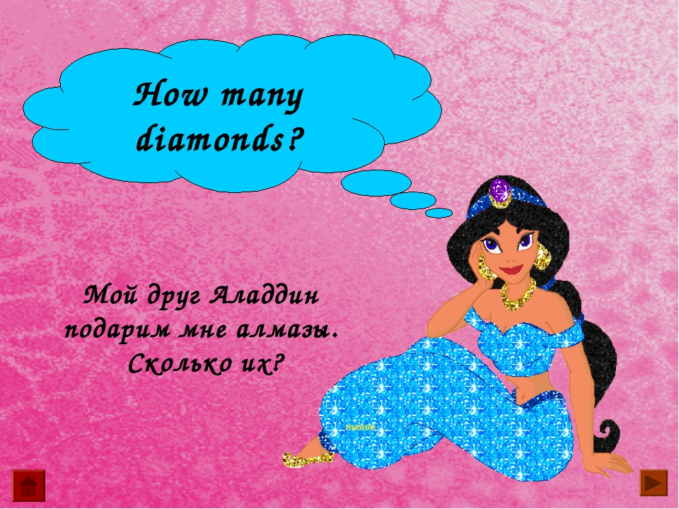 How many diamonds? Мой друг Аладдин подарим мне алмазы. Сколько их?
