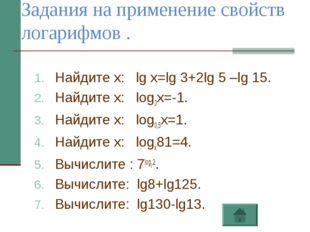 Задания на применение свойств логарифмов . Найдите х: lg x=lg 3+2lg 5 –lg 15.