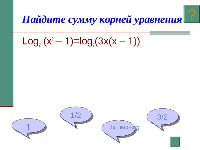 Найдите сумму корней уравнения Log2 (x2 – 1)=log2(3x(x – 1)) 1 1/2 Нет корней...