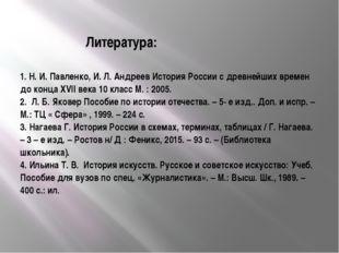 Литература: 1. Н. И. Павленко, И. Л. Андреев История России с древнейших вре