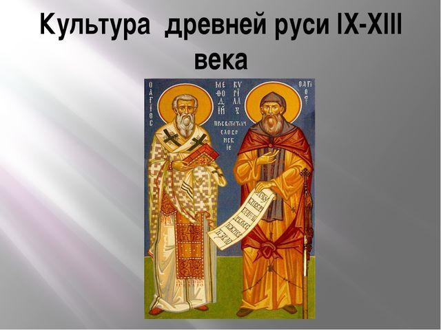 Культура древней руси IX-XIII века