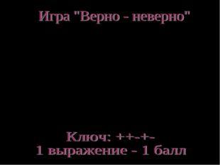 1175а + 88а + 12а + 3825а =5100а 887х – 514х + 107х =480х 22302х + 629х – 130