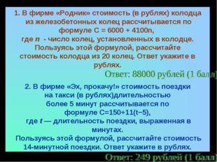 1. В фирме «Родник» стоимость (в рублях) колодца из железобетонных колец расс