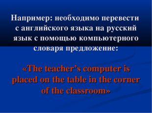 Например: необходимо перевести с английского языка на русский язык с помощью