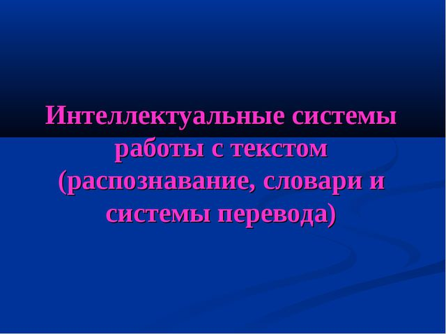 Интеллектуальные системы работы с текстом (распознавание, словари и системы п...