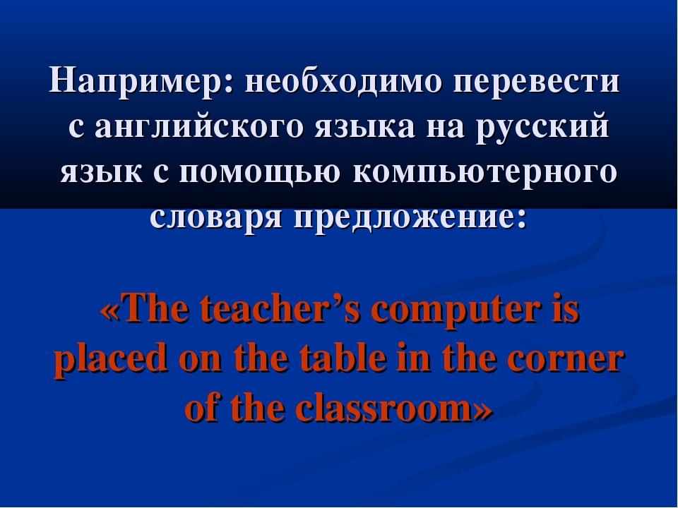Например: необходимо перевести с английского языка на русский язык с помощью...