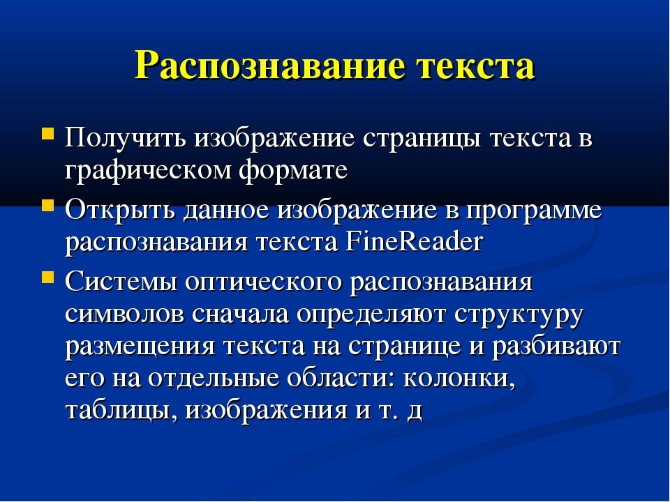Распознавание текста Получить изображение страницы текста в графическом форма...