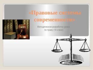 «Правовые системы современности» Методическая разработка урока по праву (10 к