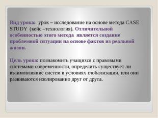 Вид урока: урок – исследование на основе метода CASE STUDY (кейс –технология