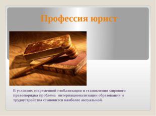Профессия юрист В условиях современной глобализации и становления мирового пр
