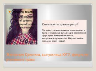 Жаковская Кристина, выпускница ЮГУ, факультет уголовного права Какиекачества