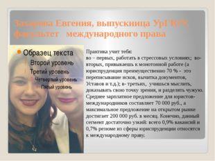 Захарова Евгения, выпускница УрГЮУ, факультет международного права Практика у