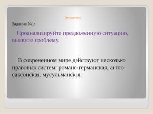 Лист 1(документ) Задание №1: Проанализируйте предложенную ситуацию, выявите