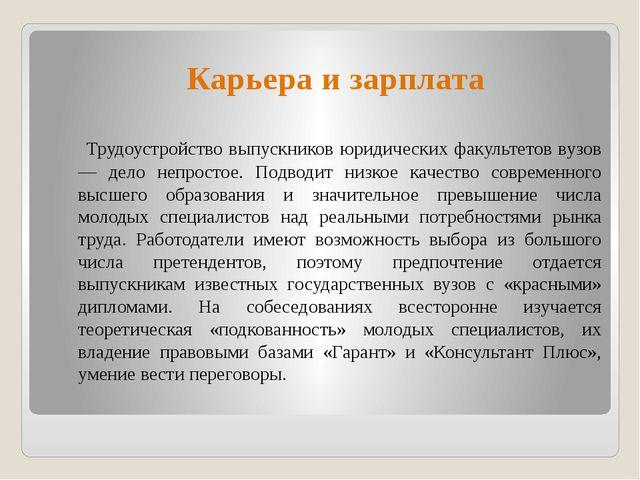 Карьера и зарплата Трудоустройство выпускников юридических факультетов вузов...