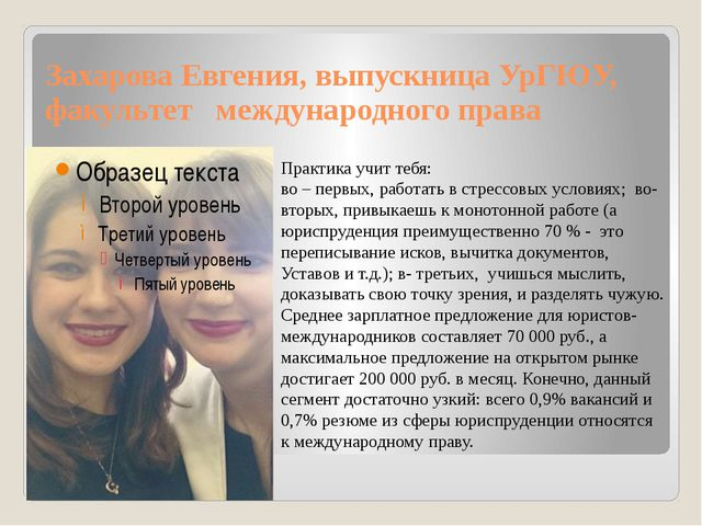 Захарова Евгения, выпускница УрГЮУ, факультет международного права Практика у...