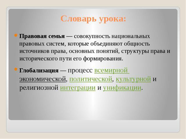 Словарь урока: Правовая семья— совокупность национальных правовых систем, ко...