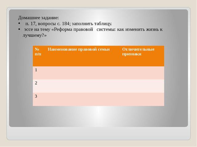 Домашнее задание: п. 17, вопросы с. 184; заполнить таблицу. эссе на тему «Ре...