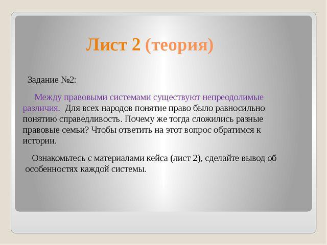 Лист 2 (теория) Задание №2: Между правовыми системами существуют непреодолимы...