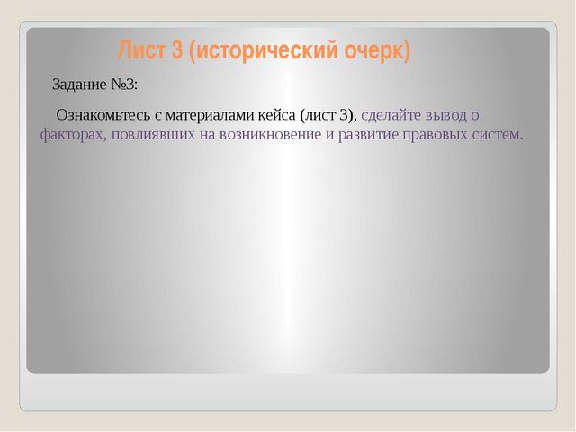 Лист 3 (исторический очерк) Задание №3: Ознакомьтесь с материалами кейса (лис...