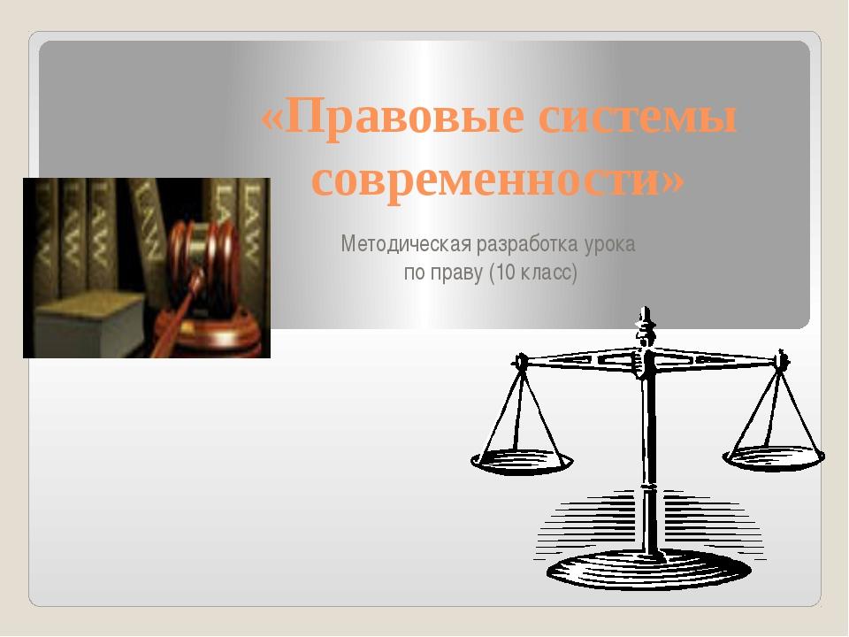 «Правовые системы современности» Методическая разработка урока по праву (10 к...