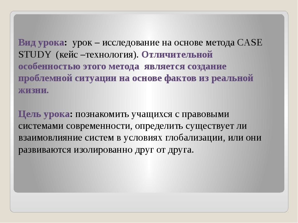 Вид урока: урок – исследование на основе метода CASE STUDY (кейс –технология...