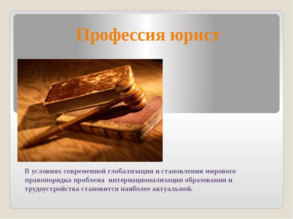 Профессия юрист В условиях современной глобализации и становления мирового пр...