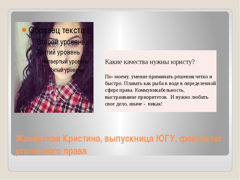Жаковская Кристина, выпускница ЮГУ, факультет уголовного права Какиекачества...