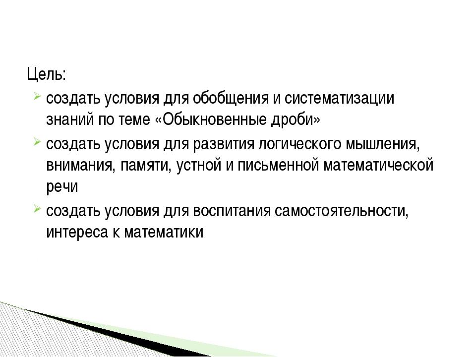 Цель: создать условия для обобщения и систематизации знаний по теме «Обыкнове...