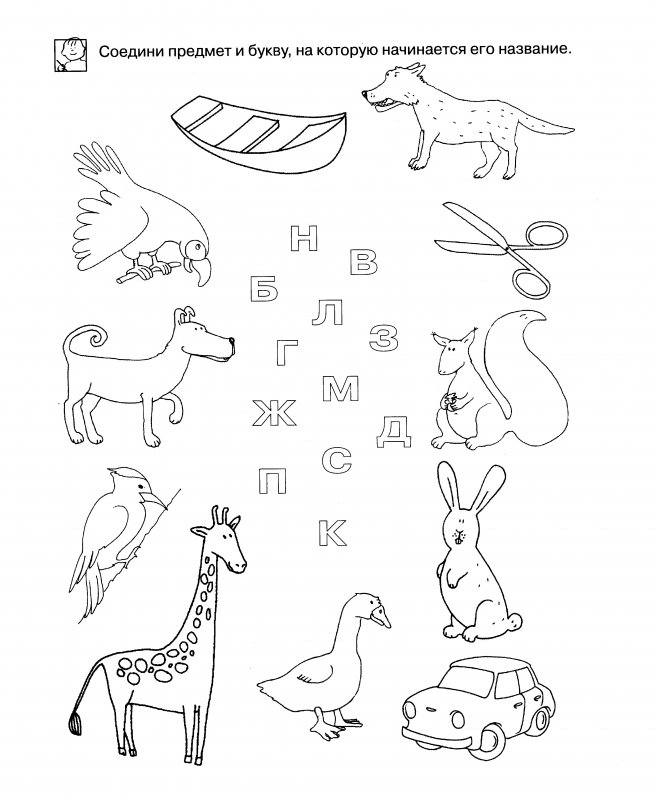 Иллюстрация 1 из 5 для Учимся читать. Рабочая тетрадь для де…