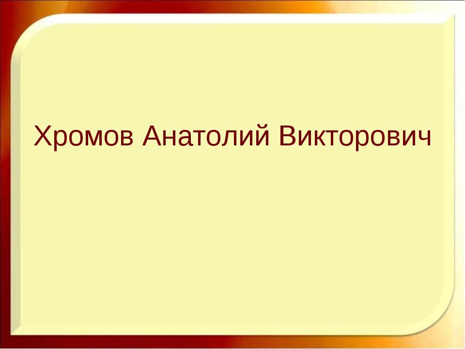 Хромов Анатолий Викторович