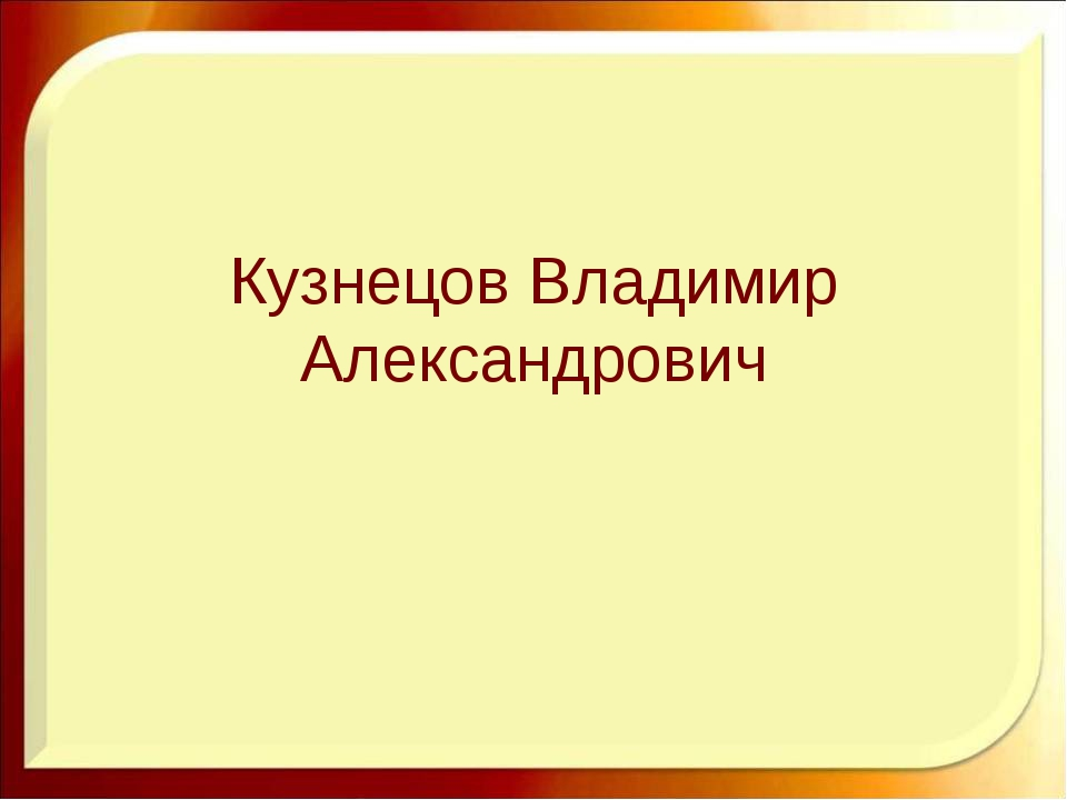 Кузнецов Владимир Александрович