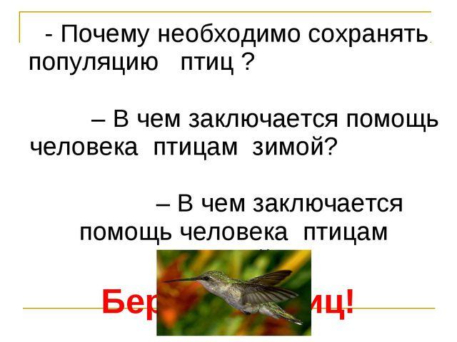 - Почему необходимо сохранять популяцию птиц ? – В чем заключается помощь че...