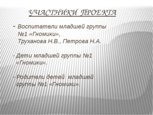 - Воспитатели младшей группы №1 «Гномики», Труханова Н.В., Петрова Н.А. - Де
