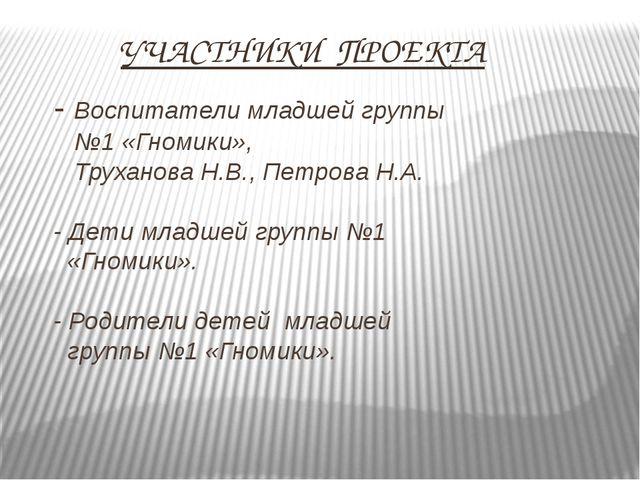 - Воспитатели младшей группы №1 «Гномики», Труханова Н.В., Петрова Н.А. - Де...