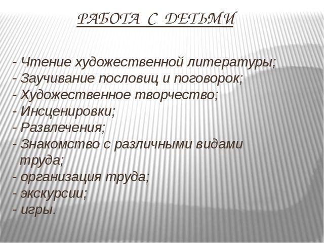 - Чтение художественной литературы; - Заучивание пословиц и поговорок; - Худ...