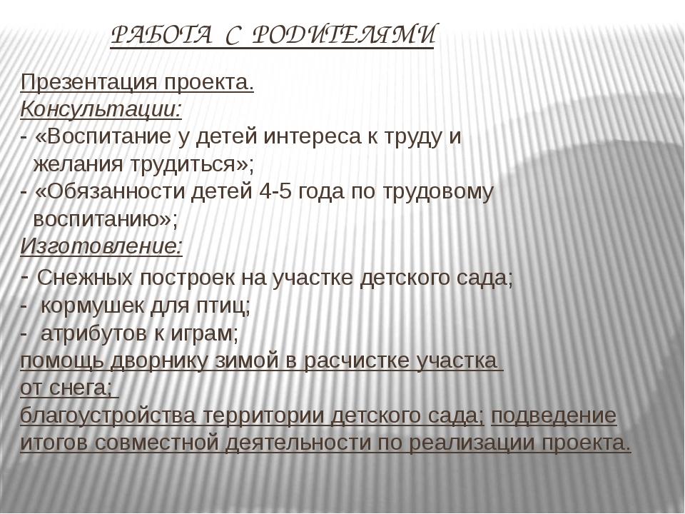 Презентация проекта. Консультации: - «Воспитание у детей интереса к труду и ж...