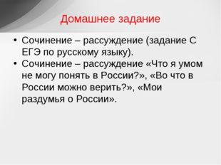 Сочинение – рассуждение (задание С ЕГЭ по русскому языку). Сочинение – рассуж