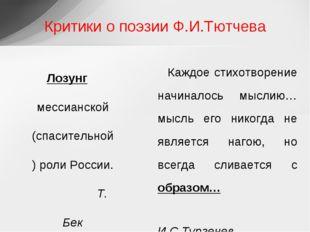 Лозунг мессианской (спасительной) роли России. Т. Бек Каждое стихотворение на