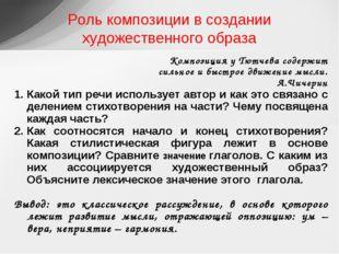 Композиция у Тютчева содержит сильное и быстрое движение мысли. А.Чичерин Как
