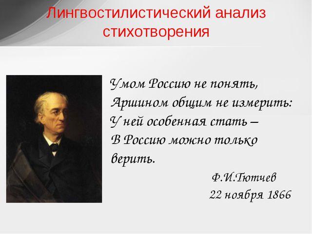 Лингвостилистический анализ стихотворения Умом Россию не понять, Аршином общи...