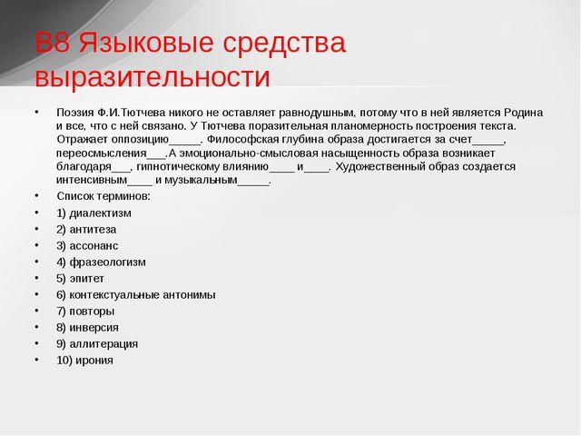 В8 Языковые средства выразительности Поэзия Ф.И.Тютчева никого не оставляет р...