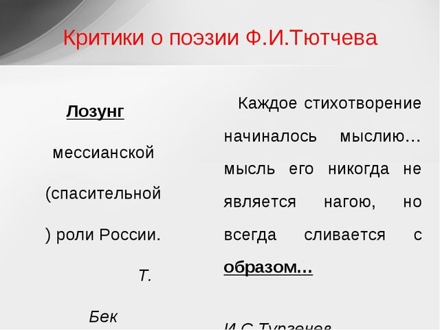 Лозунг мессианской (спасительной) роли России. Т. Бек Каждое стихотворение на...