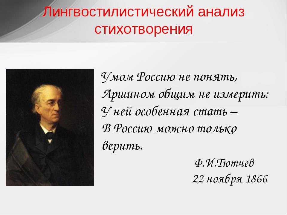 Как вы понять стих умом россию не понять
