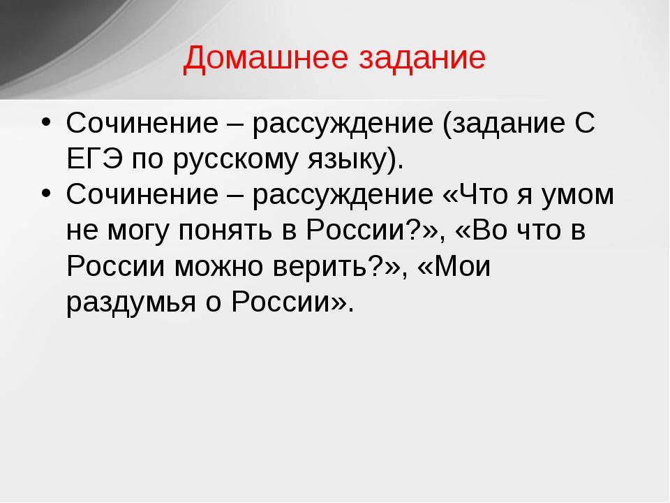 Сочинение – рассуждение (задание С ЕГЭ по русскому языку). Сочинение – рассуж...
