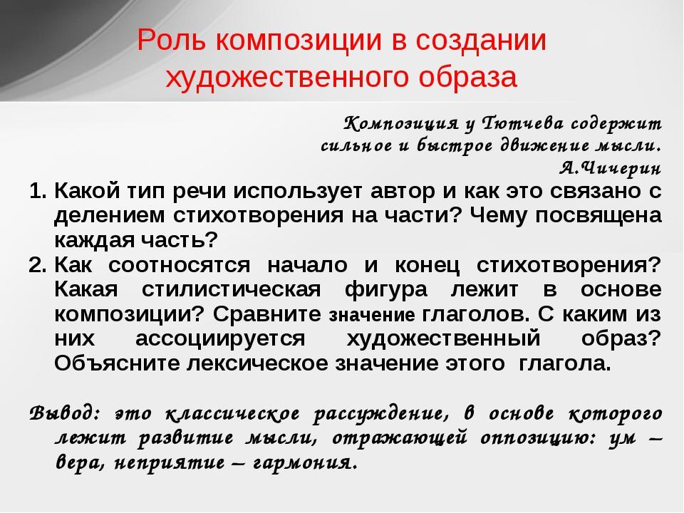 Композиция у Тютчева содержит сильное и быстрое движение мысли. А.Чичерин Как...