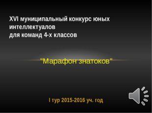 I тур 2015-2016 уч. год XVI муниципальный конкурс юных интеллектуалов для ком