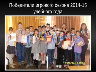 Победители игрового сезона 2014-15 учебного года