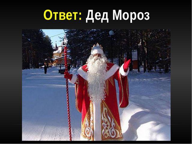 Ответ: Дед Мороз
