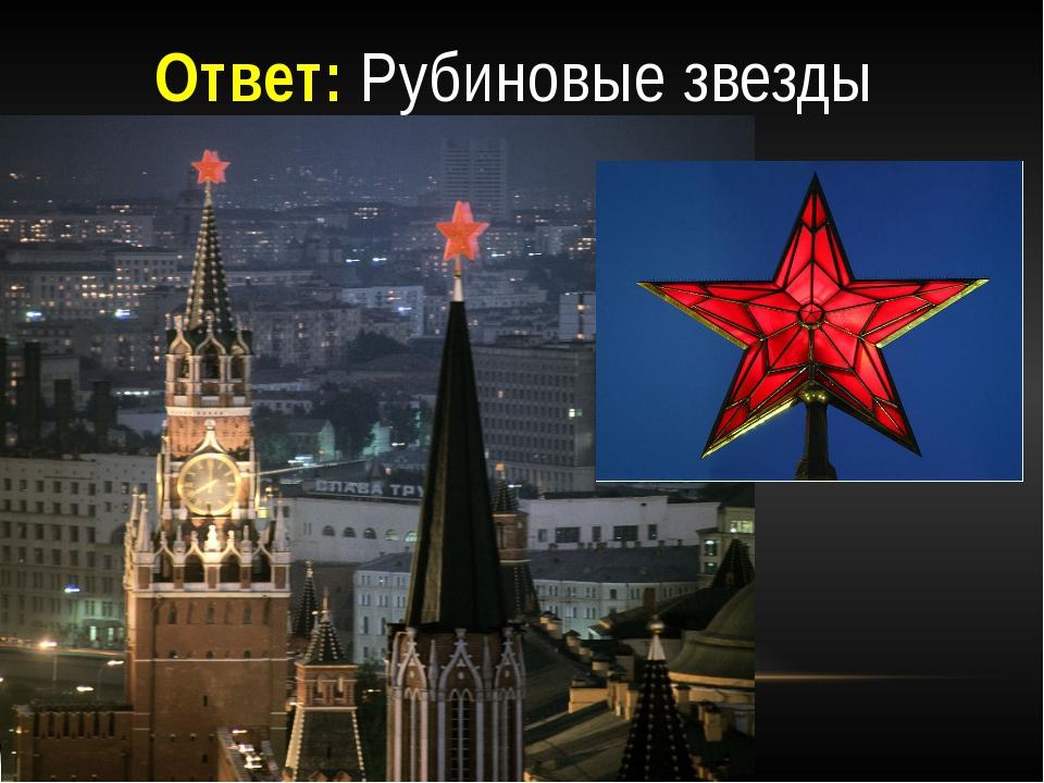 Ответ: Рубиновые звезды