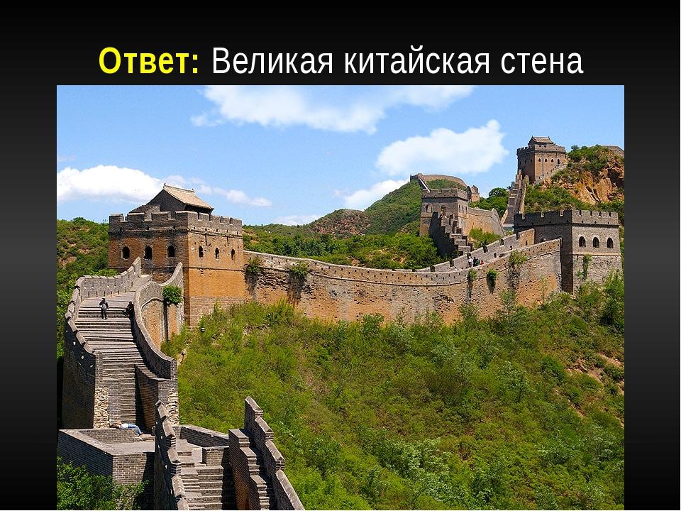 Ответ: Великая китайская стена